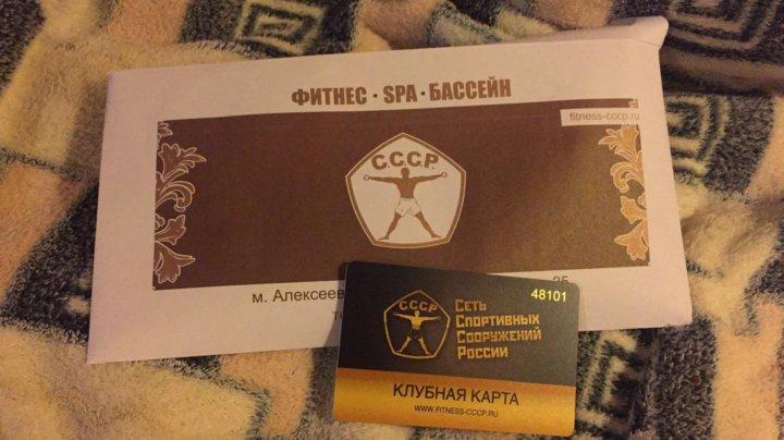 Фитнес клуб абонемент купить москва ночные гей клубы в иркутске