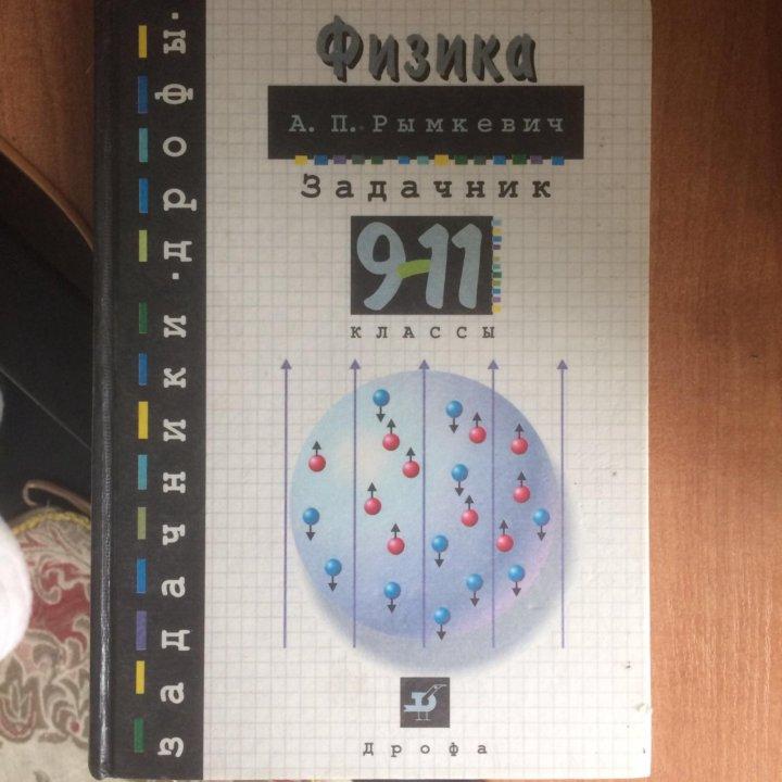 Физика задачник 10-11 класс рымкевич читать онлайн бесплатно.