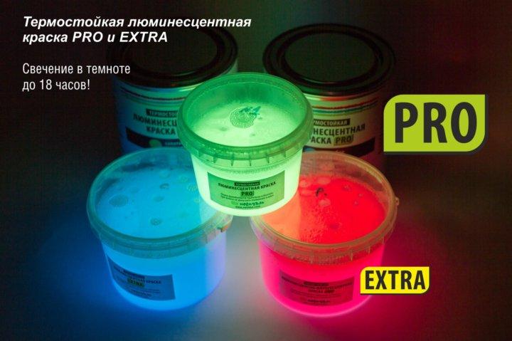 светящаяся краска купить