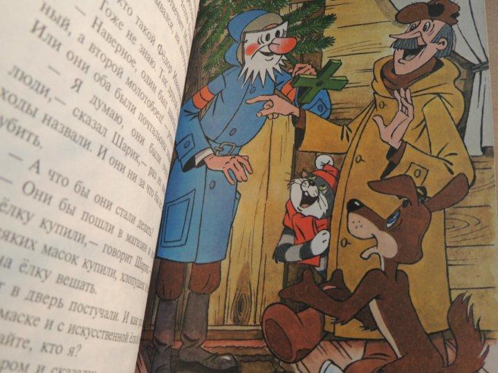 иллюстрации к книге зима в простоквашино