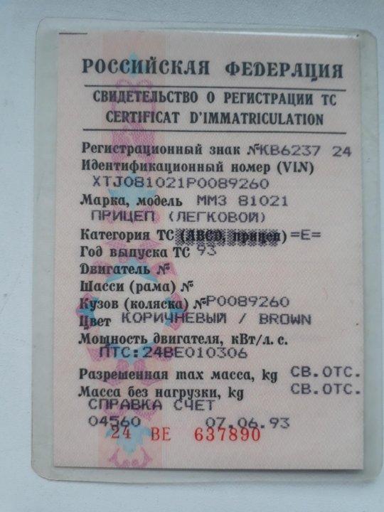 cfdb6c3f5ecf Документы на прицеп ММЗ 81021 – купить в Красноярске, цена 6 000 руб ...