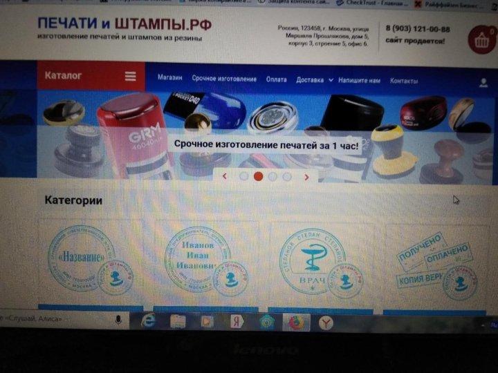 92f02e66ecfd Продам сайт печати и штампы – купить в Москве, цена 30 000 руб ...