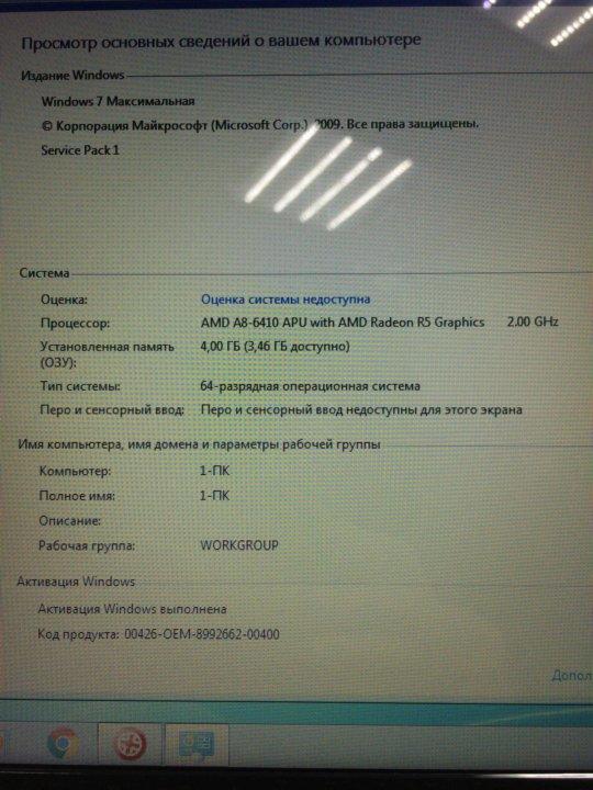 Lenovo G50-45  AMD A8 – купить в Казани, цена 8 000 руб
