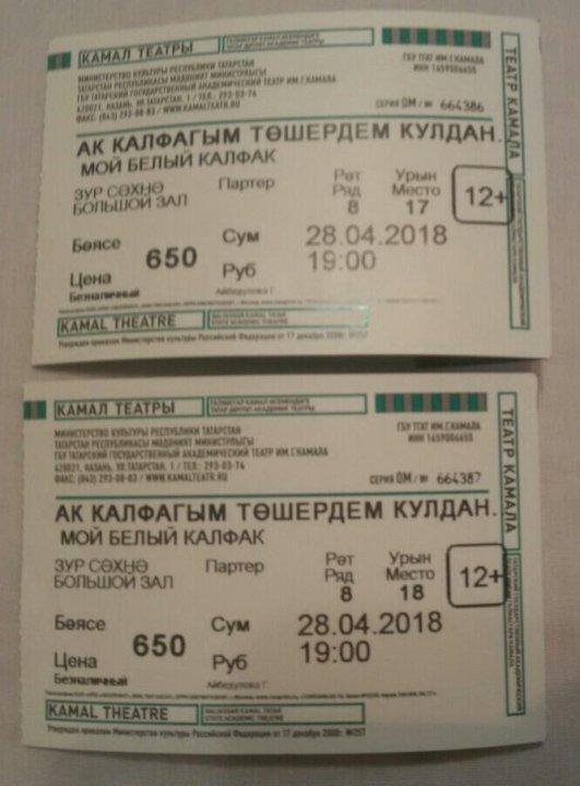 Билеты в театр казань билеты днепродзержинск концерты