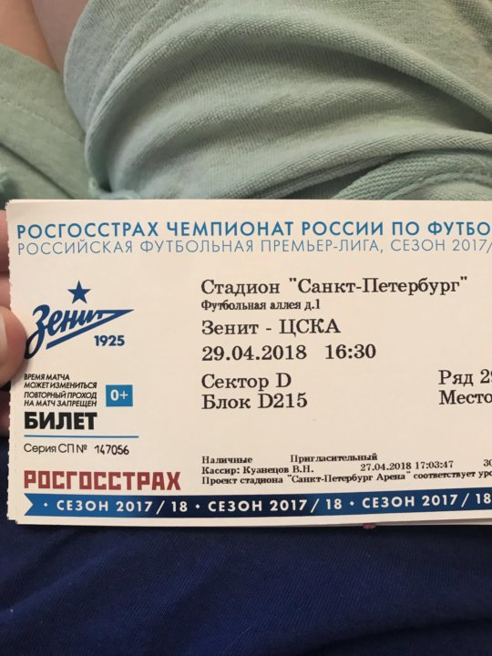 Bilet Zenit Cska Kupit V Sankt Peterburge Cena 1 500 Rub Prodano 29 Aprelya 2018 Bilety