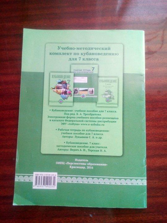 учебник кубановедение 6 класс читать
