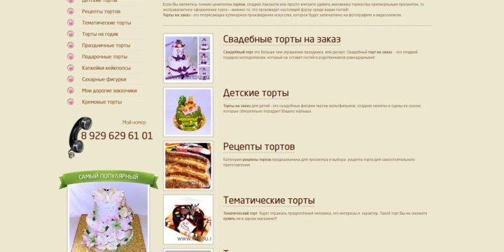 c68c524e37ec Продам бизнес - сайт по тортам – купить в Москве, цена 100 000 руб ...