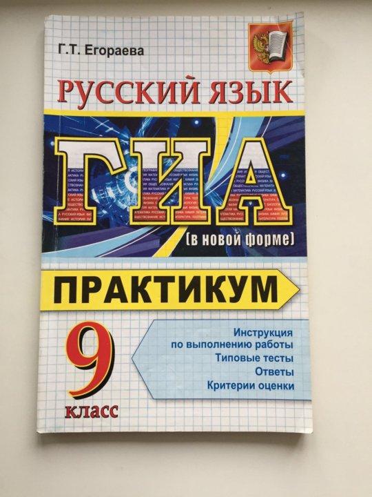 Егораева задачник онлайн