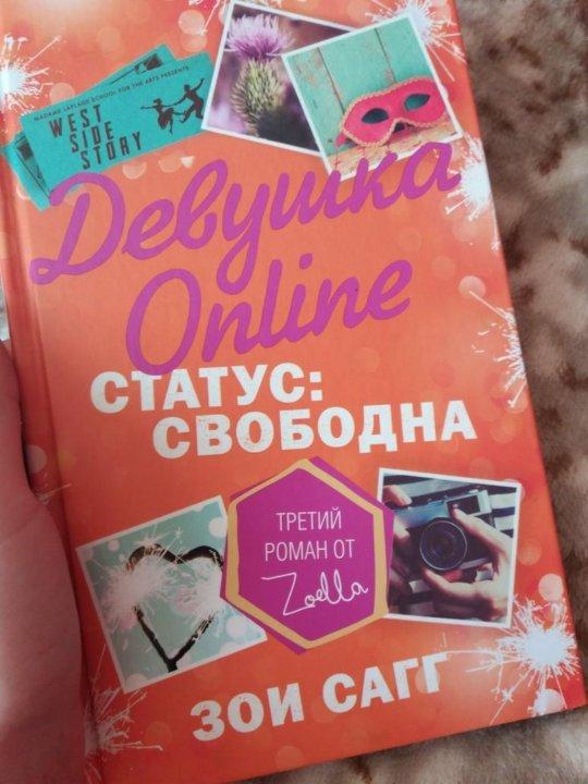 Онлайн девушек соло — pic 2