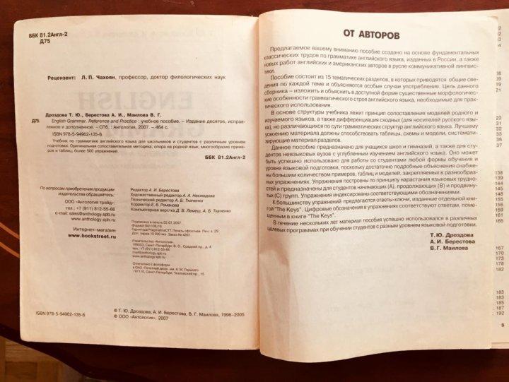 english grammar дроздова,берестова,маилова решебник edition 2005