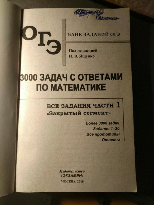 Решебник под ред ященко
