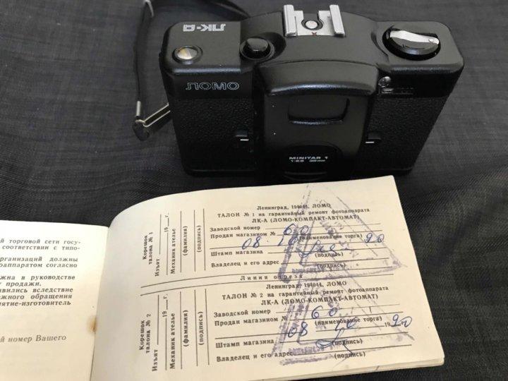Ремонт фотоаппарата ломо-компакт - ремонт в Москве ремонт если вытекли жидкие кристаллы из радиотелефона