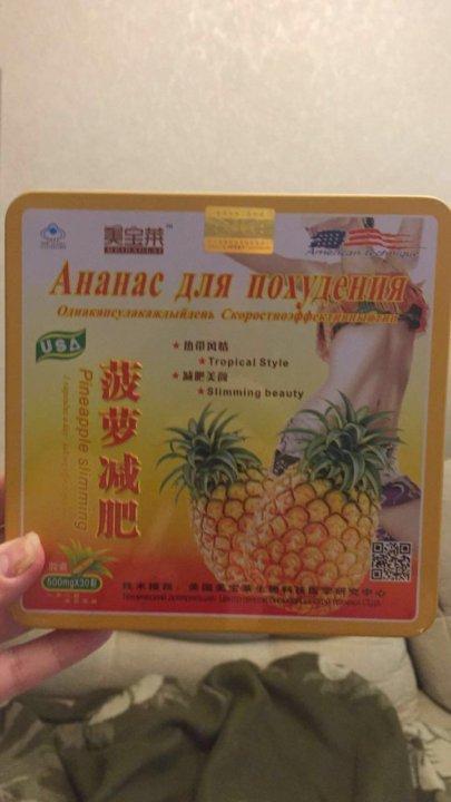 сироп ананаса для похудения отзывы