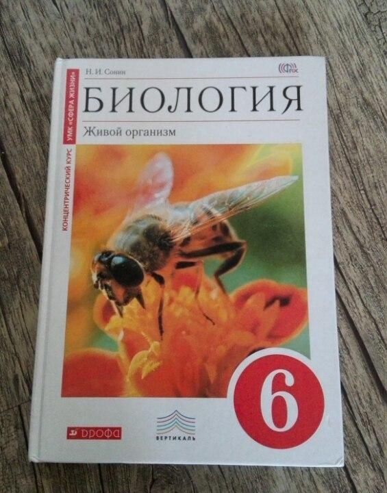 Гдз биология 6 класс сонин учебнику с пчелой