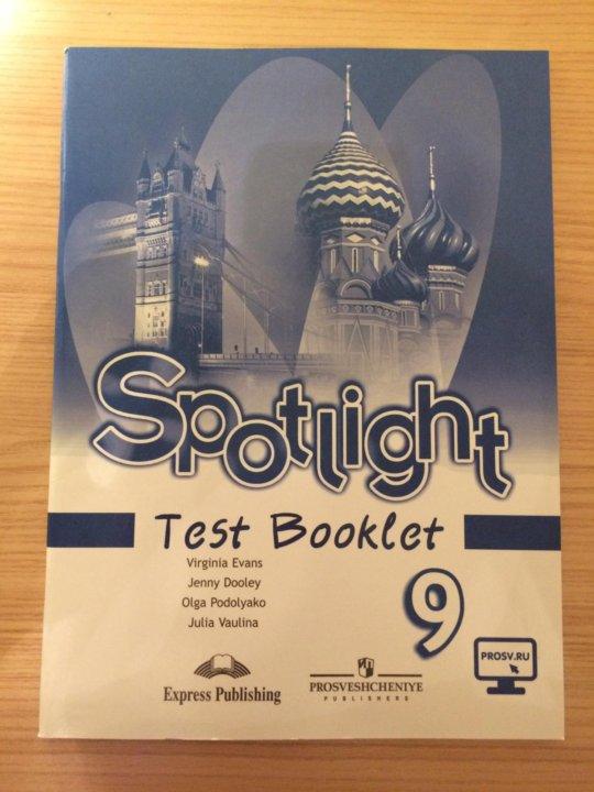 Гдз spotlight гдз буклет 9 класс тест