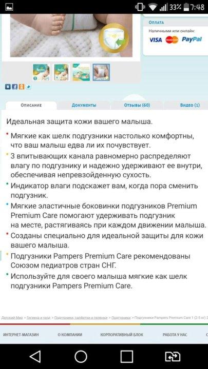 883e0bd7a33e Подгузники дешево!!! От 2 до 5 кг – купить в Новокузнецке, цена 150 ...