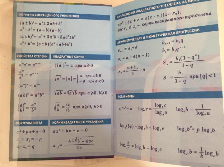 гдз по дидактическому материалу по алгебре 7 класс ткачева