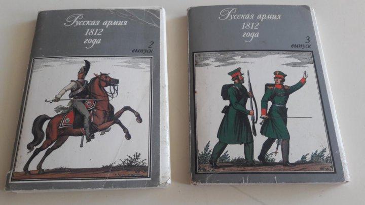 Комплект открыток русская армия 1812 выпуск, хорошему