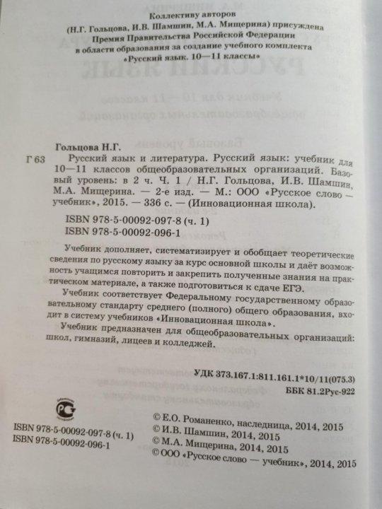 русский язык 10 класс гольцова скачать книгу