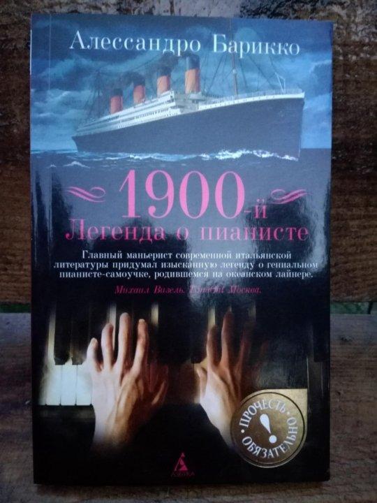 1900 ПИАНИСТ КНИГА СКАЧАТЬ БЕСПЛАТНО