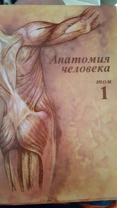 АНАТОМИЯ 1 ТОМ САПИН СКАЧАТЬ БЕСПЛАТНО