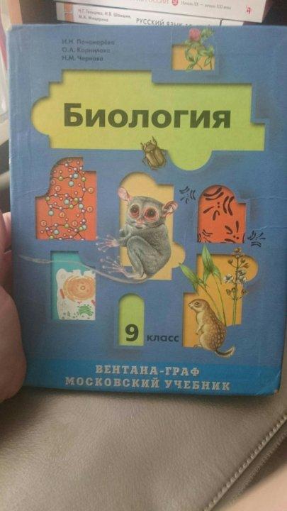 Гдз По Учебнику По Биологии 9 Класс Пономарёва 2019