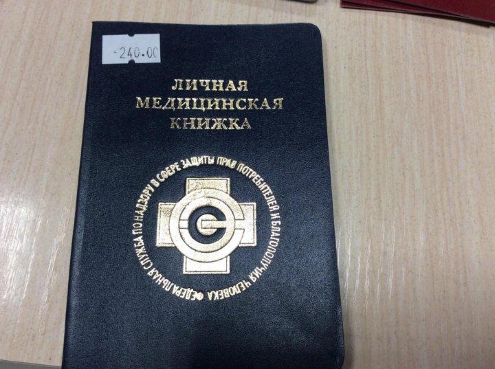 Медицинская книжка купить в красноярске регистрация для граждан росси