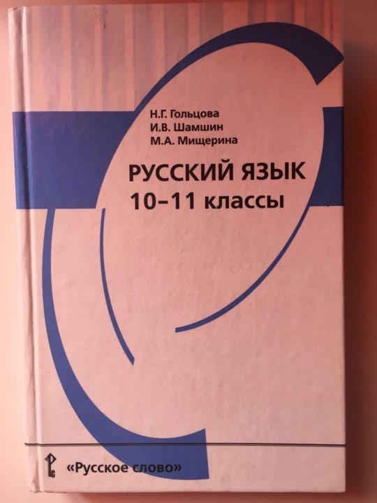 гольцова класс шамшин о мещерина 11 10 решебник русскому