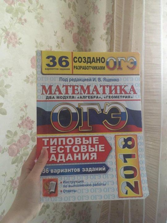 гдз огэ 2019 года по математике ященко 50 вариантов