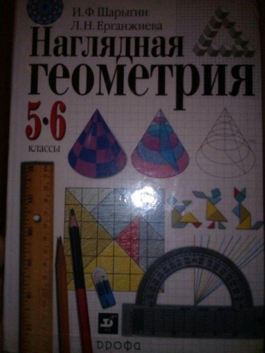 по класс гдз 5-6 наглядной панчищина геометрии