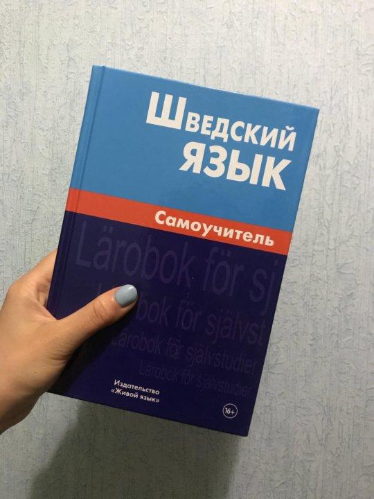 Уроки азербайджанского языка аудио