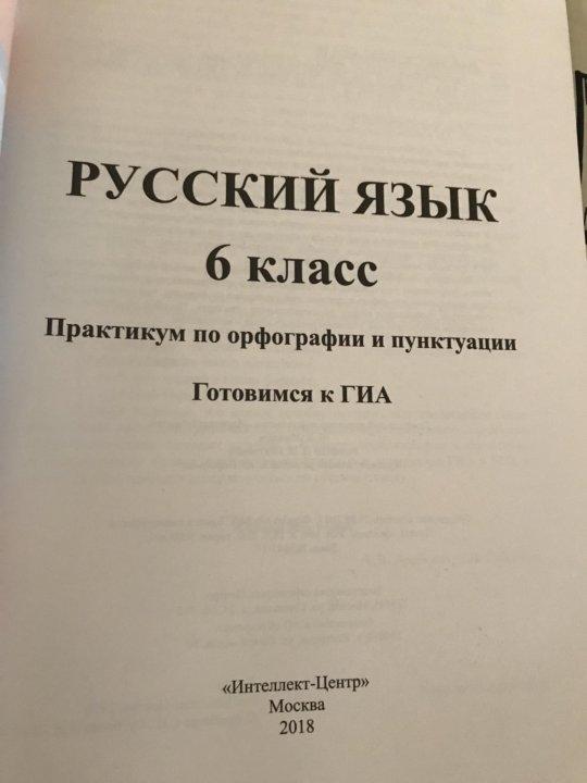 Решебник практикума по русскому языку 8 класс по орфографии и пунктуации