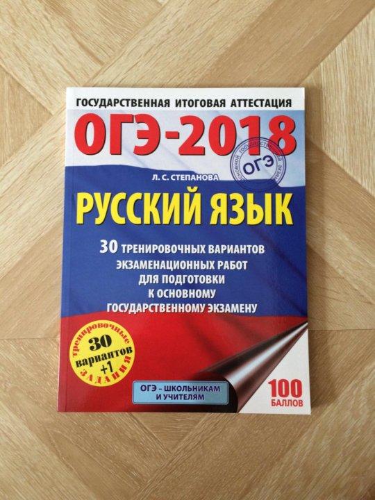 огэ 2019 русский язык сенина 30 вариантов