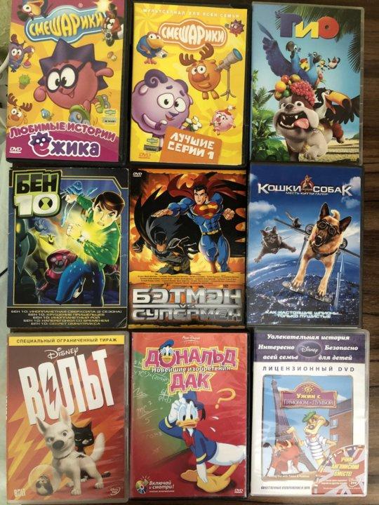 Dvd диски мультфильмы фильмы купить в сочи цена 50 руб