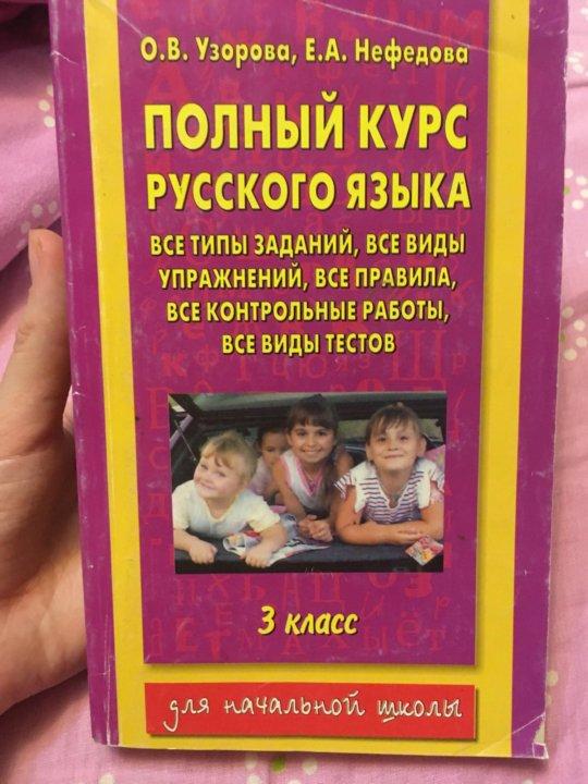 УЗОРОВА НЕФЕДОВА ПОЛНЫЙ КУРС РУССКОГО ЯЗЫКА 3 КЛАСС СКАЧАТЬ БЕСПЛАТНО