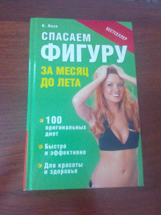 Рецепты Похудения В Омске. Кодирование от лишнего веса   Амбулатория здоровья