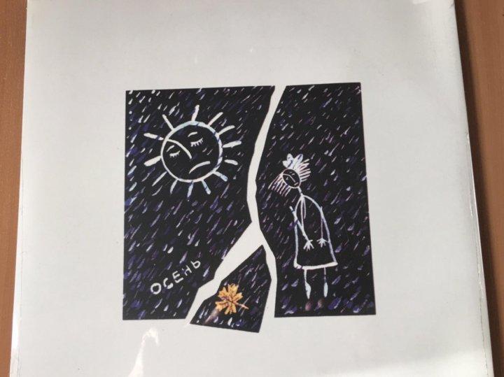 Картинки из альбома ддт актриса весна