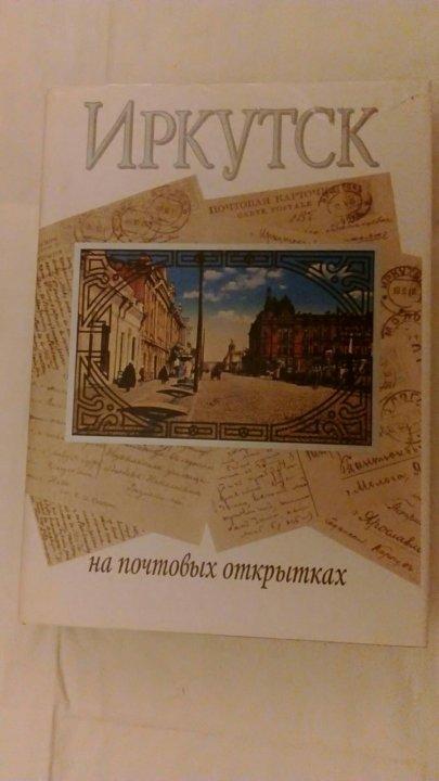 Иркутск на почтовых открытках книга, дню таксиста как