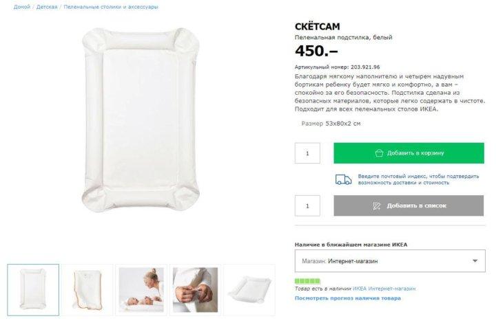 надувной пеленальный матрасик скётсам икеа купить в саратове цена