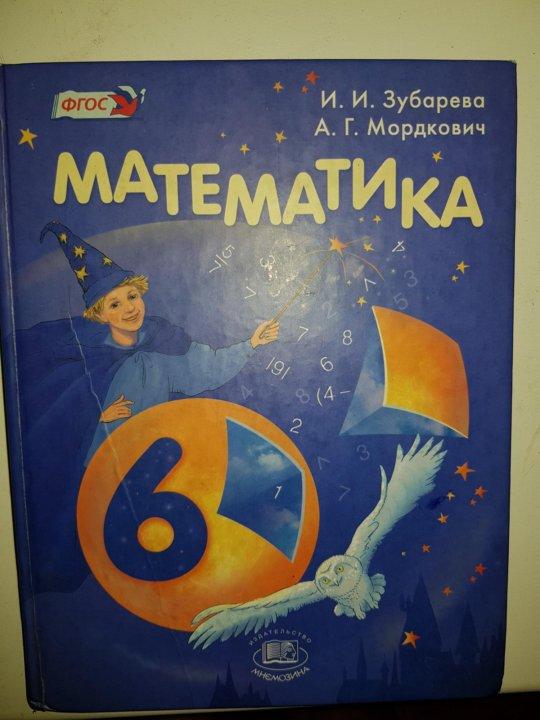 Зубарева мордкович учебник математика 6 класс.