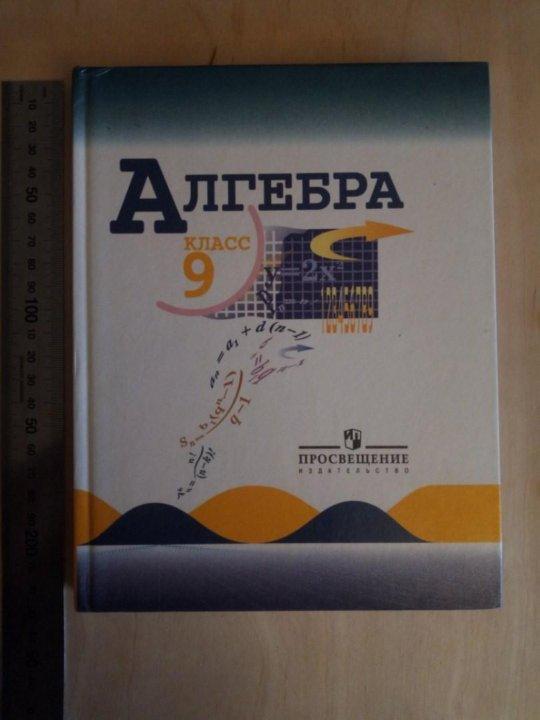 Гдз По Алгебре 7 Класс Под Редакции С.а.теляковского