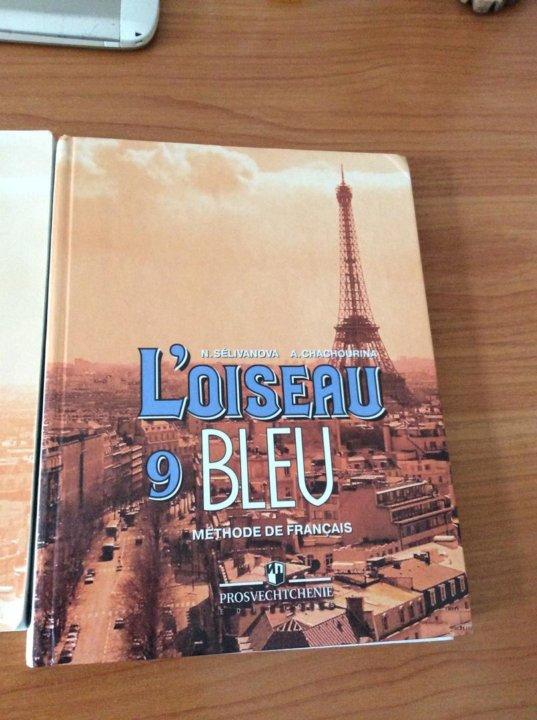 гдз loseau класс bleu 7-8 французский
