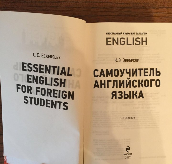 эккерсли английский язык решебник
