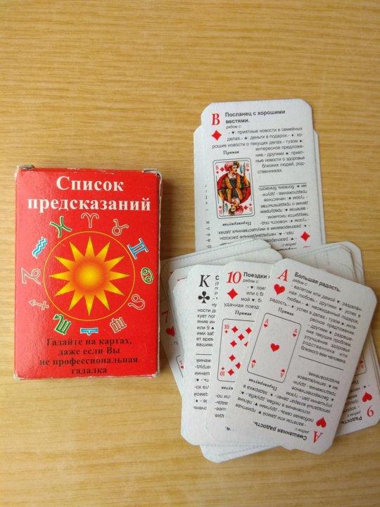 Купить карты для гадания в екатеринбурге гадания на картах какая масть что означает