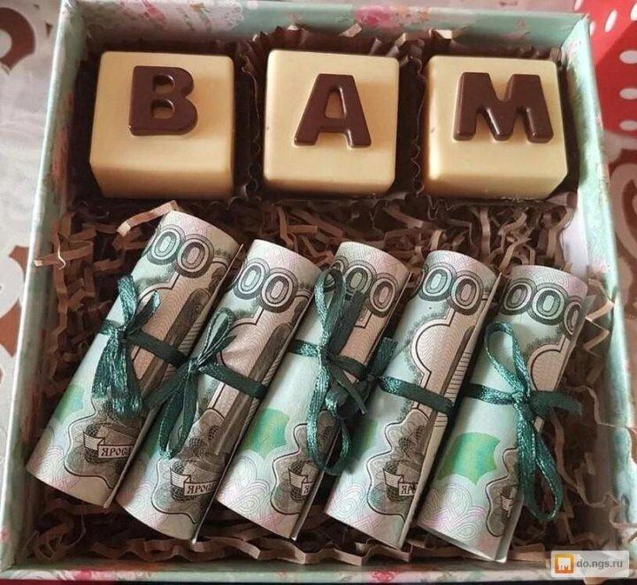 Поздравление с шоколадкой и деньгами
