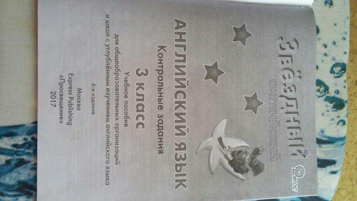 starlight 6 test booklet  английский язык 6 класс контрольные задания