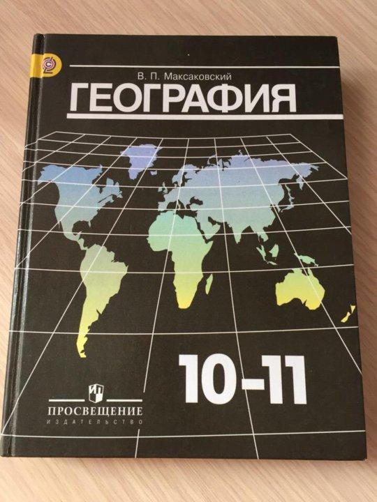 УЧЕБНИК ГЕОГРАФИИ 10 11 КЛАСС МАКСАКОВСКИЙ В П СКАЧАТЬ БЕСПЛАТНО