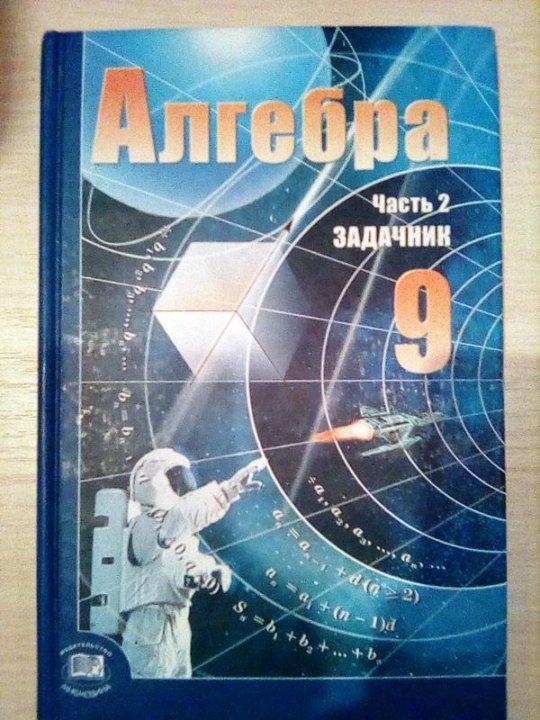 Алгебра Часть 2 Задачник 5 Класс