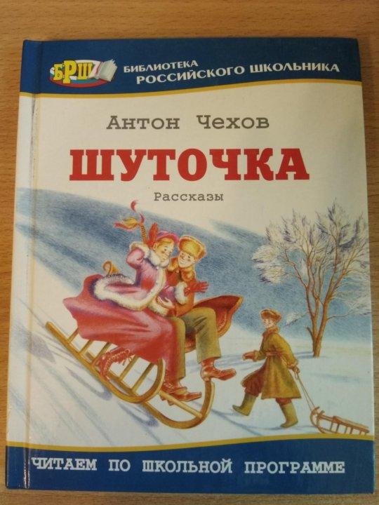иллюстрации к рассказу шуточка чехов