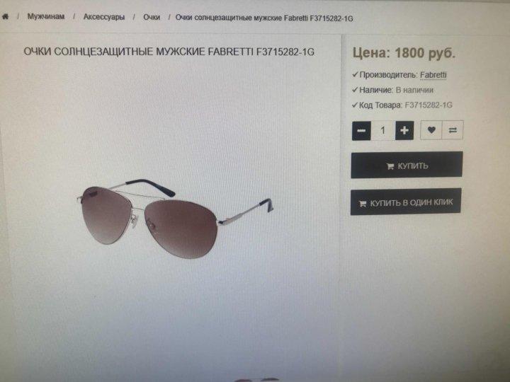 49f850746461 Очки fabretti – купить в Москве, цена 1 000 руб., дата размещения ...